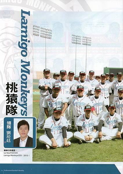 23-桃猿-01