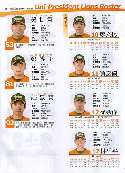 24-獅-04