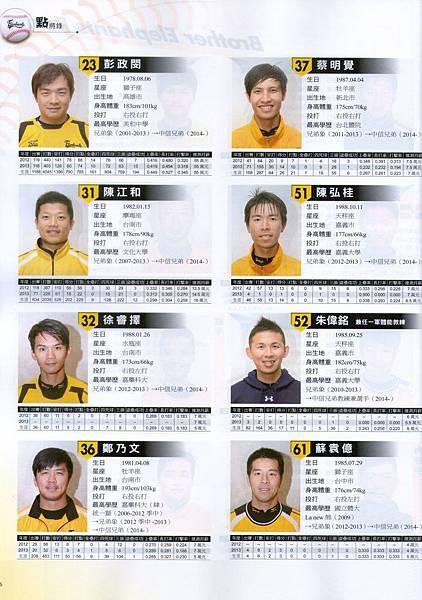 25-兄弟象-07