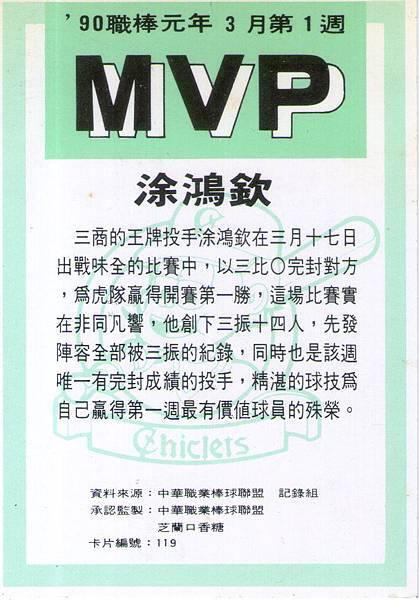 01-A-3月MVP-1-