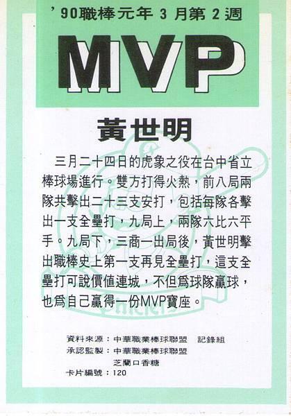 01-A-3月MVP-2-