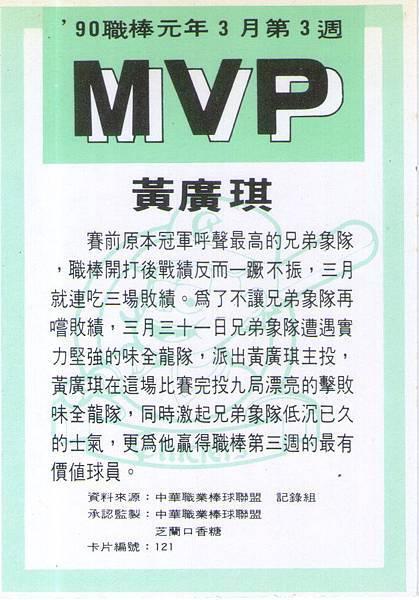 01-A-3月MVP-3-
