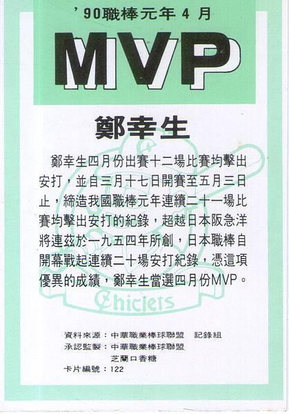 01-A-4月MVP-