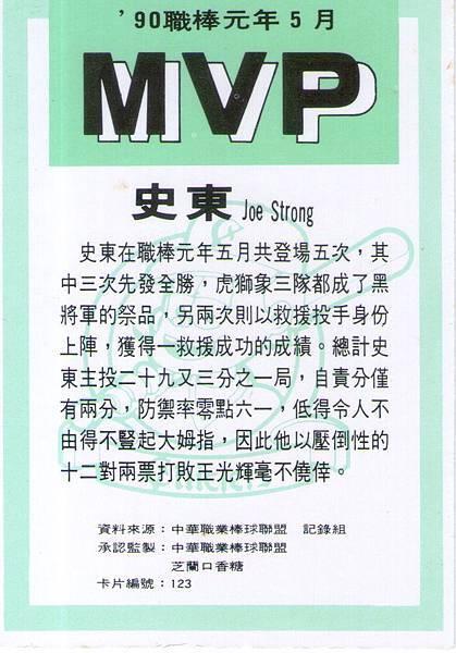 01-A-5月MVP-