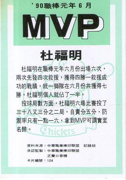 01-A-6月MVP-