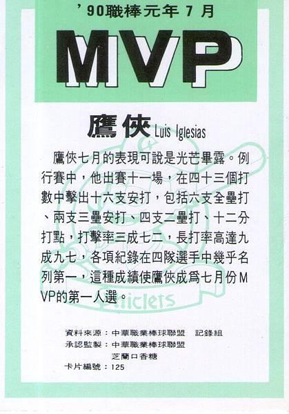 01-A-7月MVP-