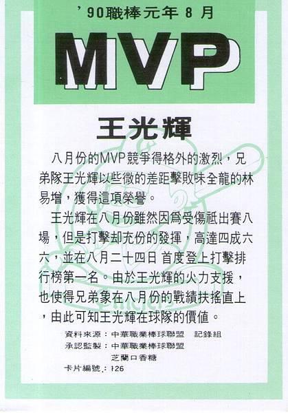 01-A-8月MVP-