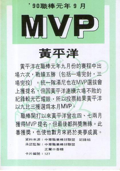 01-A-9月MVP-