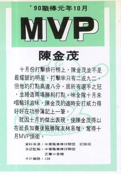 01-A-10月MVP-