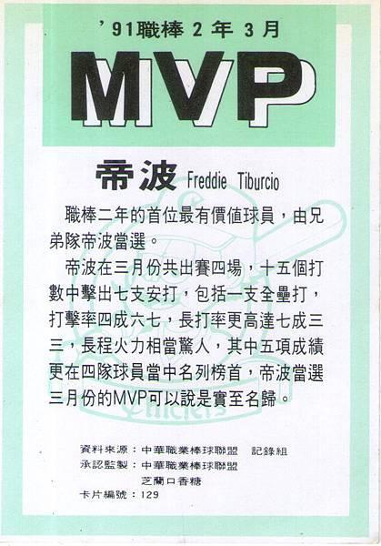 02-A-3月MVP-