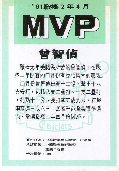02-A-4月MVP-