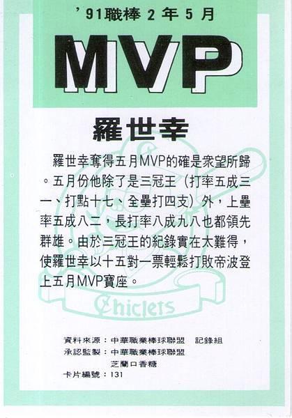 02-A-5月MVP-