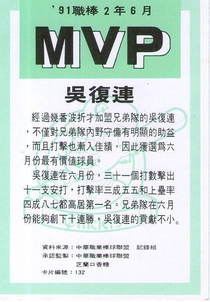 02-A-6月MVP-