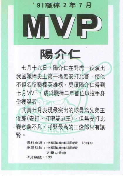 02-A-7月MVP-