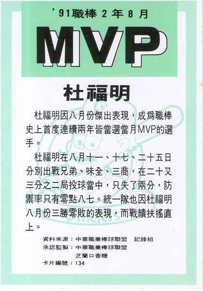 02-A-8月MVP-