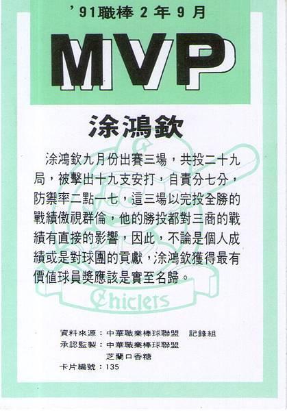 02-A-9月MVP-