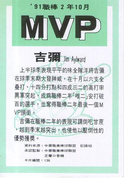 02-A-10月MVP-
