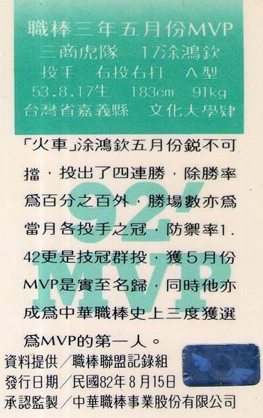 03-A-5月MVP-
