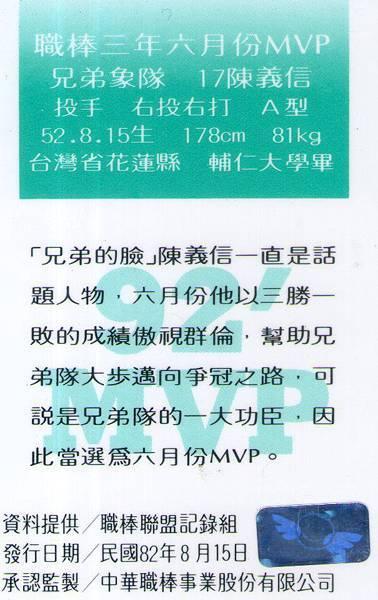 03-A-6月MVP-