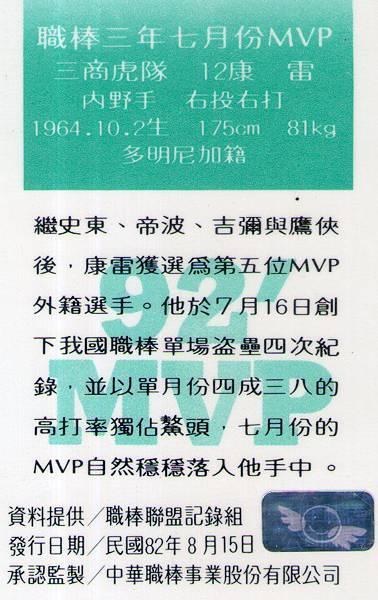 03-A-7月MVP-