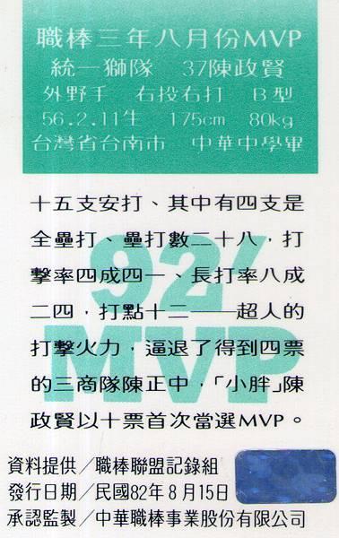 03-A-8月MVP-