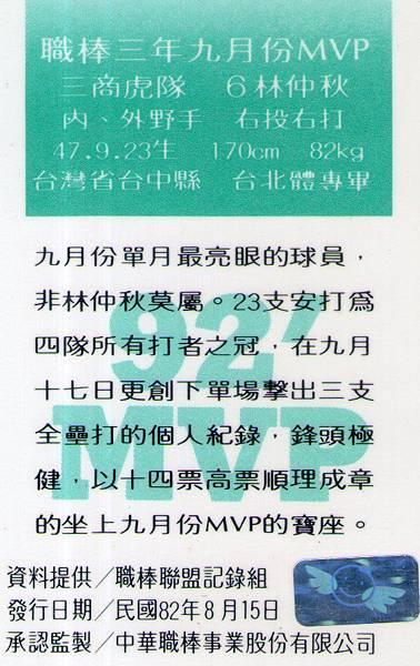 03-A-9月MVP-