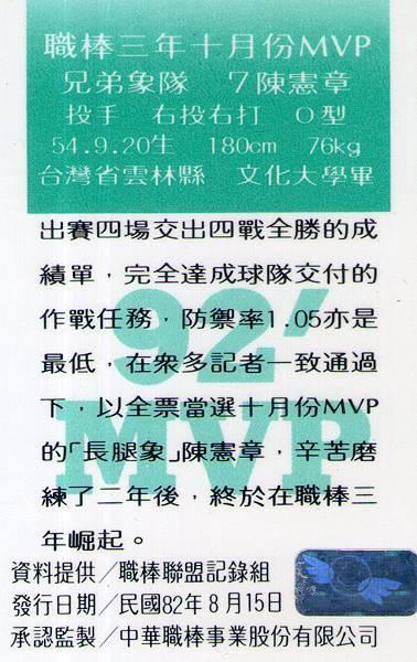 03-A-10月MVP-