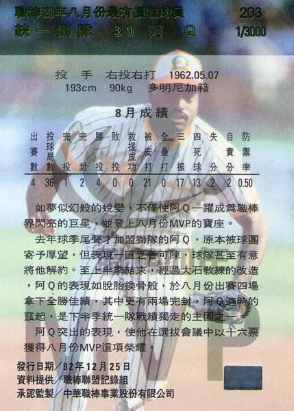 04-A-8月MVP-