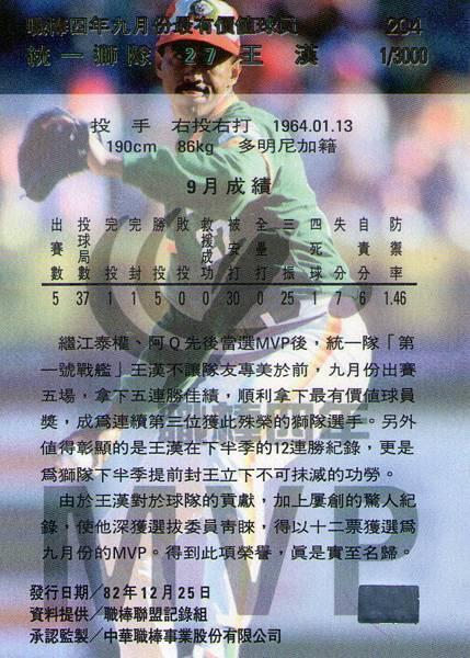 04-A-9月MVP-
