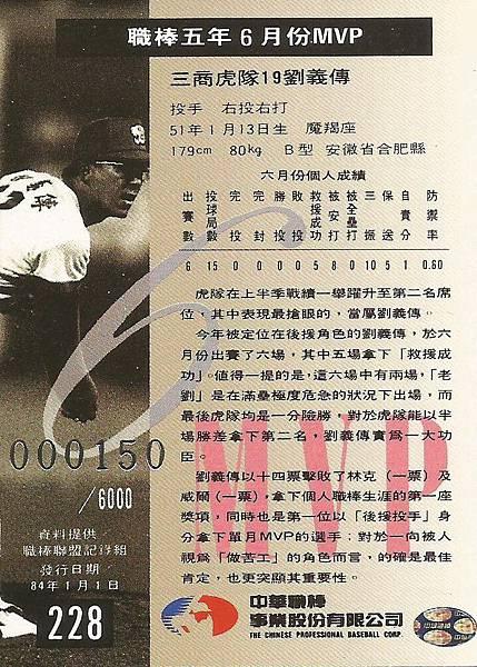 05-A-6月MVP-