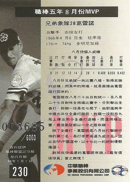05-A-8月MVP-