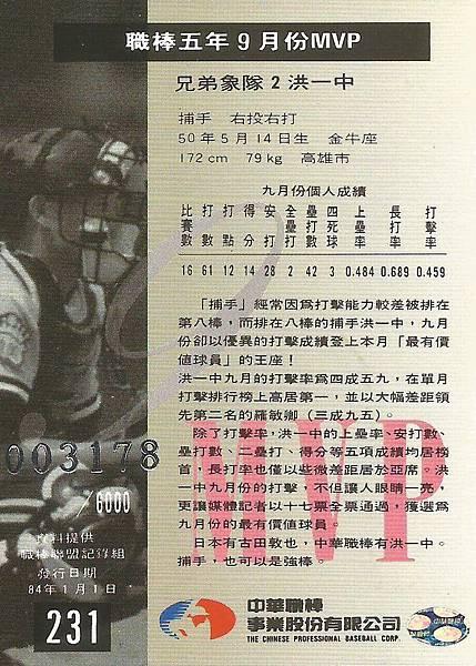05-A-9月MVP-