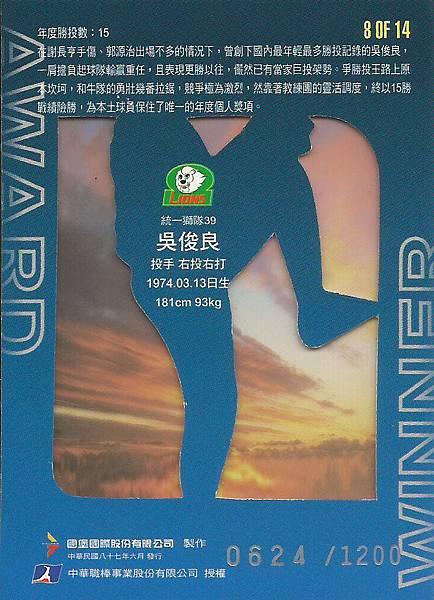 08-B-個人獎6-