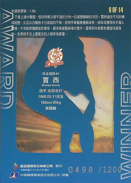 08-B-個人獎7-