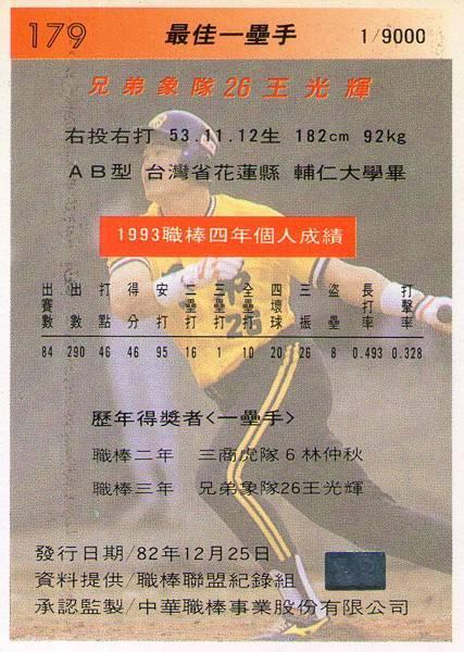 04-C-九人獎3-