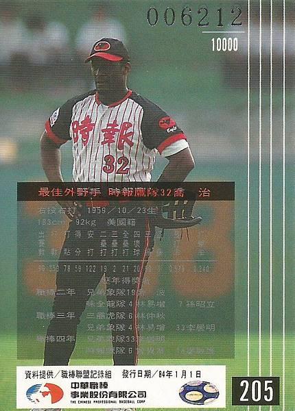 05-C-九人獎8-