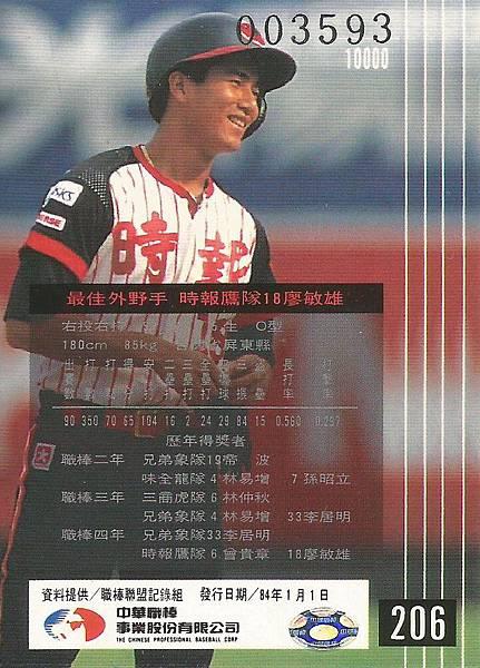 05-C-九人獎9-