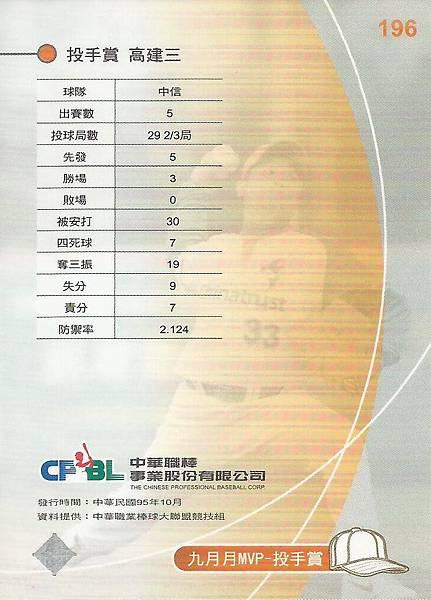 16-A-9月MVP1-