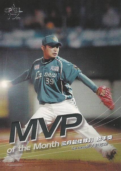 17-A-3月MVP1