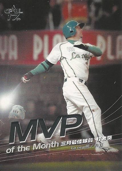 17-A-3月MVP2