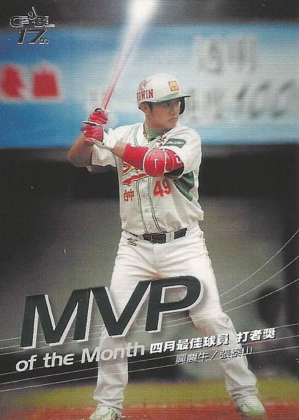 17-A-4月MVP2