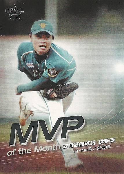 17-A-5月MVP1