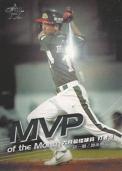 17-A-6月MVP2