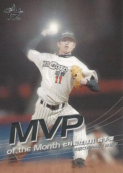 17-A-7月MVP1