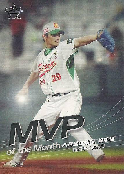 17-A-8月MVP1