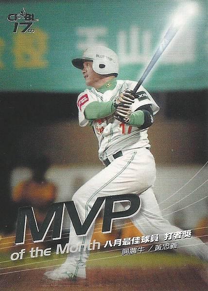 17-A-8月MVP2