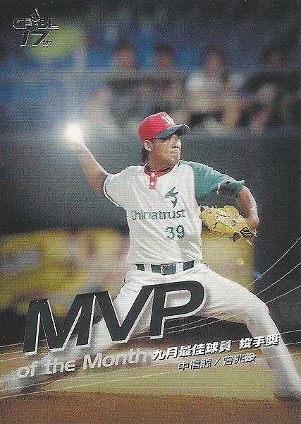 17-A-9月MVP1