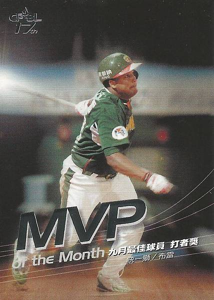 17-A-9月MVP2