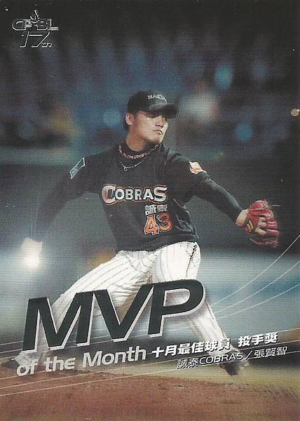 17-A-10月MVP1