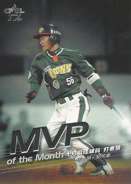 17-A-10月MVP2